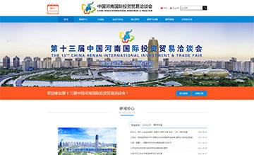 中国河南国际投资贸易洽谈会
