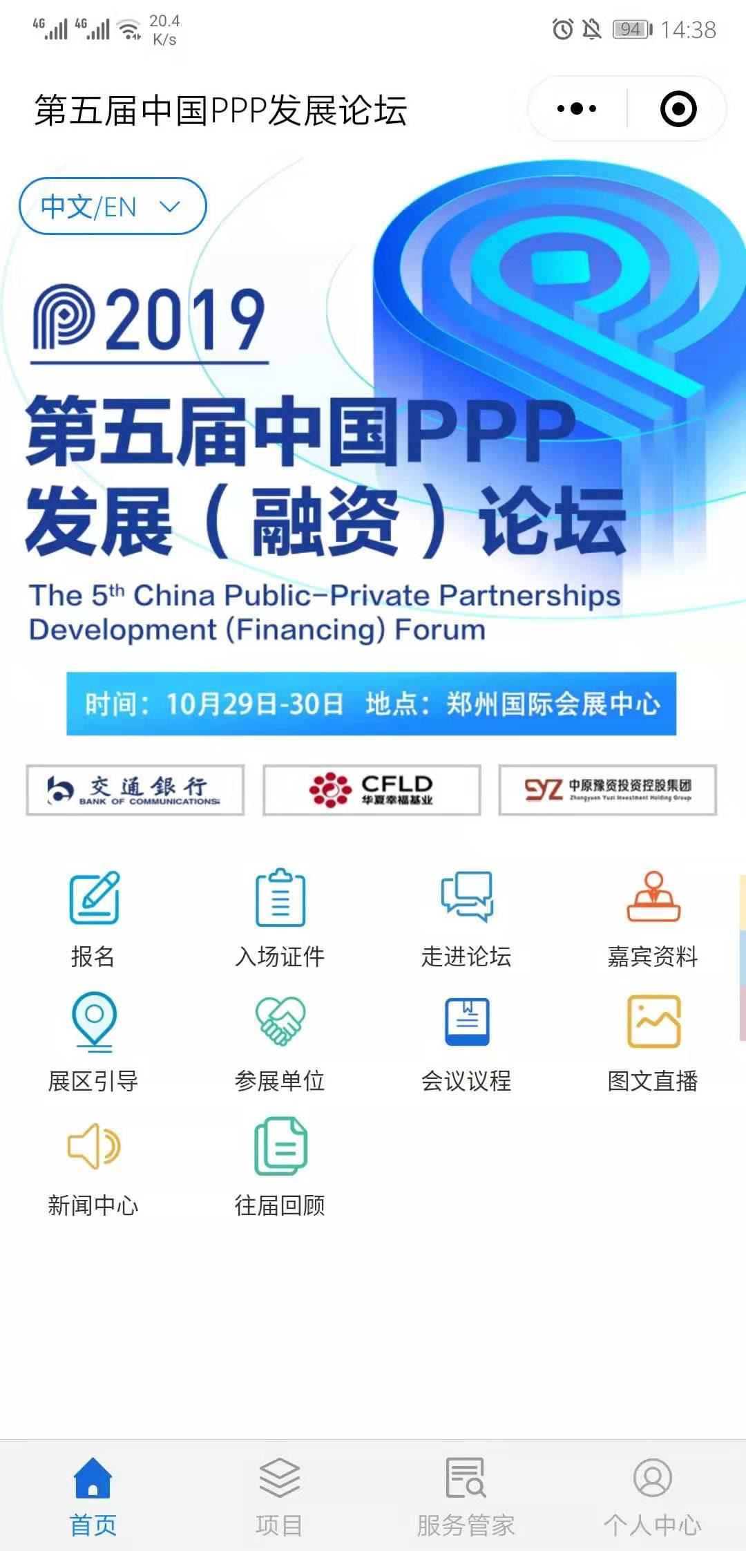 第五届中国PPP发展论坛