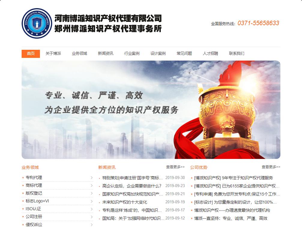 河南博派知识产权代理有限公司