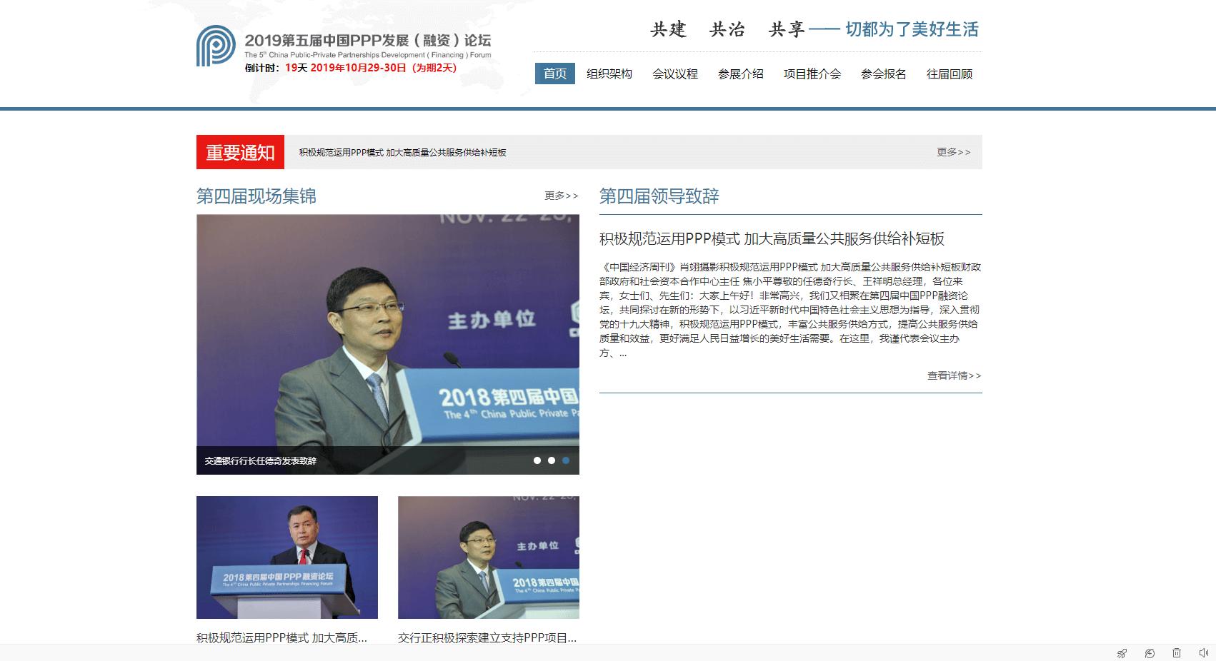 中国PPP发展(融资)论坛
