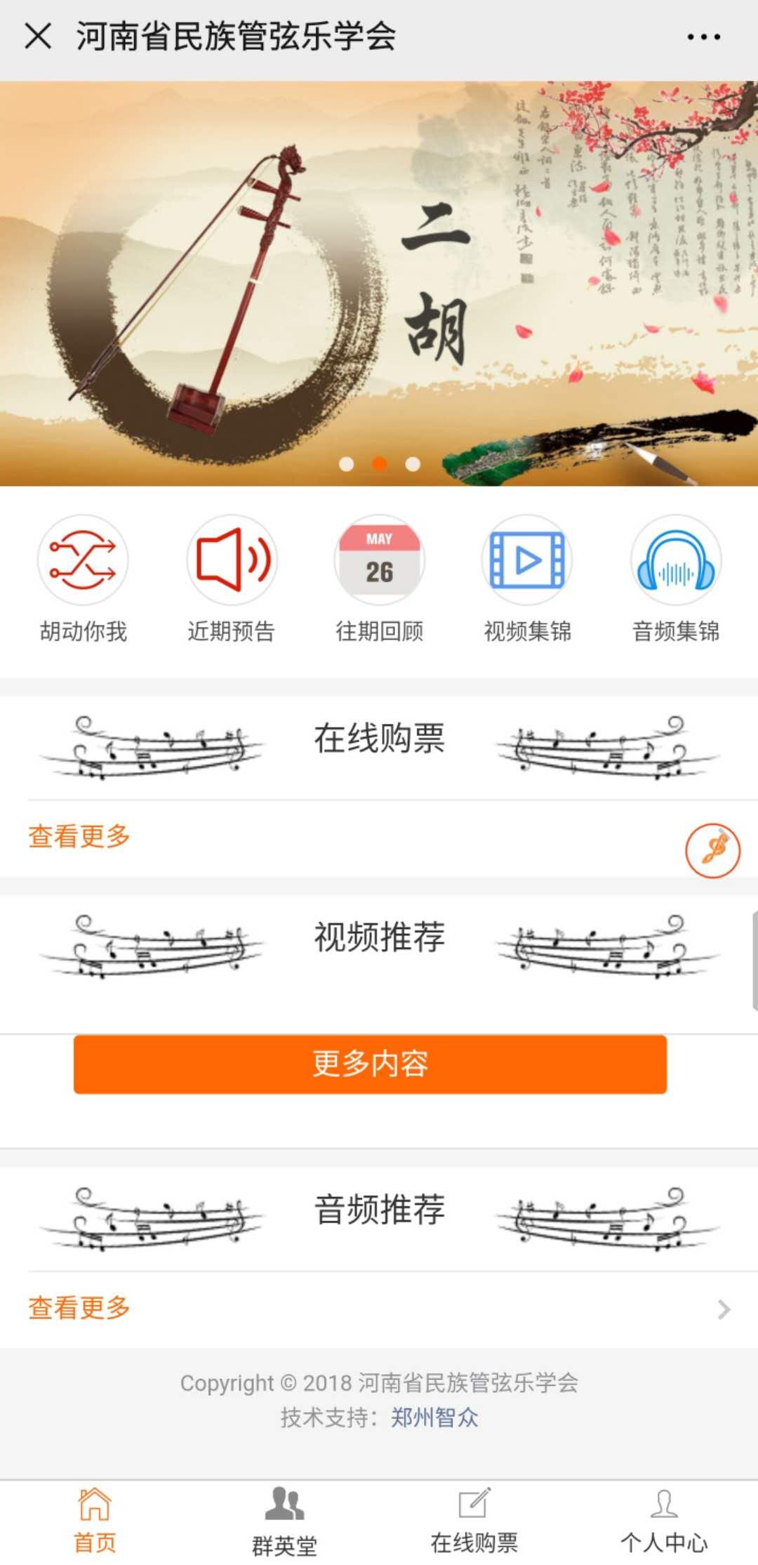 河南省民族管弦乐学会