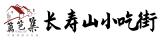 竹林长寿山-篱笆集