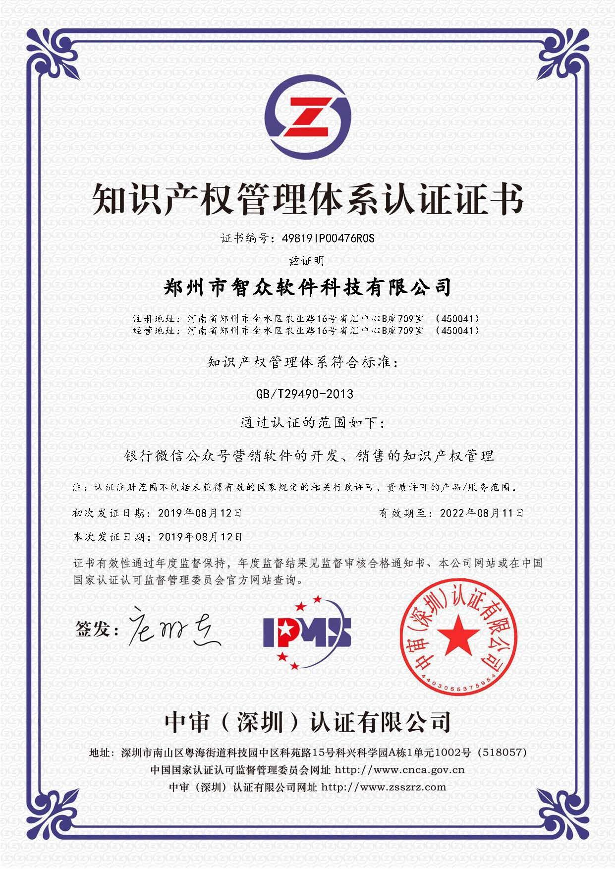知識産權管理體系認證證書